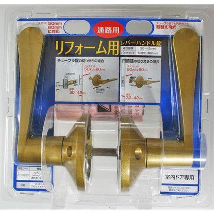 リフォーム用レバーハンドル錠 通路用(空錠) ゴールド  7010163