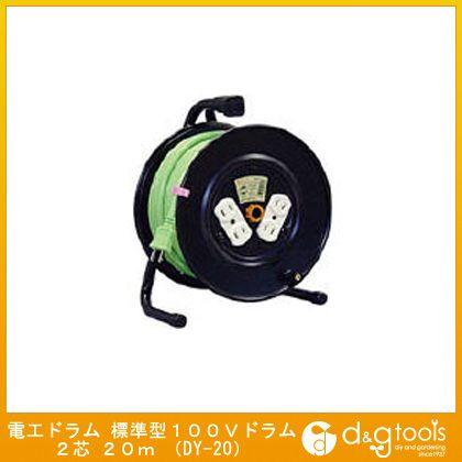 電工ドラム標準型100Vドラム2芯20m   DY-20