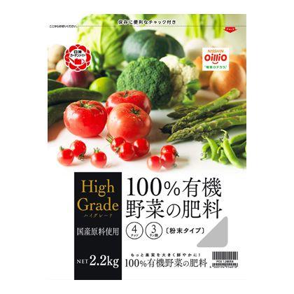 ニッシンショウジ 100%有機野菜の肥料 2.2Kg
