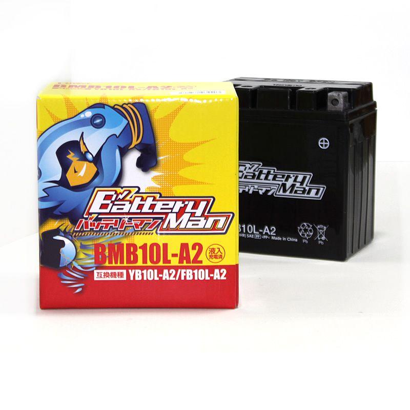BMB10L-A2 バッテリー  GSユアサYB10L-A2互換 13010033