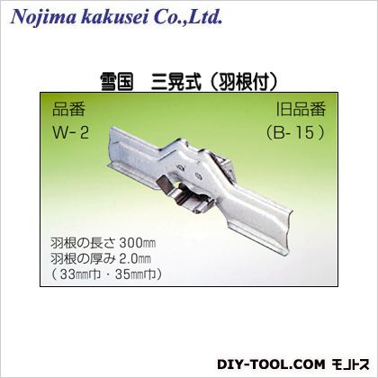 雪国 三晃式(羽根付) ブラウン 巾35mm W-2-3 30 個