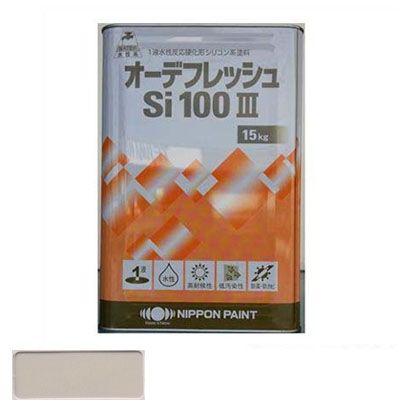 【送料無料】日本ペイント オーデフレッシュSi100III水性シリコン樹脂系上塗り塗料 15kg ND-102 0