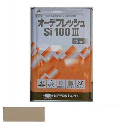 【送料無料】日本ペイント オーデフレッシュSi100III水性シリコン樹脂系上塗り塗料 15kg ND-109 0
