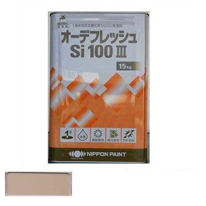【送料無料】日本ペイント オーデフレッシュSi100III水性シリコン樹脂系上塗り塗料 15kg ND-110 0