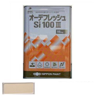 【送料無料】日本ペイント オーデフレッシュSi100III水性シリコン樹脂系上塗り塗料 15kg ND-174 0