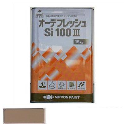 【送料無料】日本ペイント オーデフレッシュSi100III水性シリコン樹脂系上塗り塗料 15kg ND-184 0