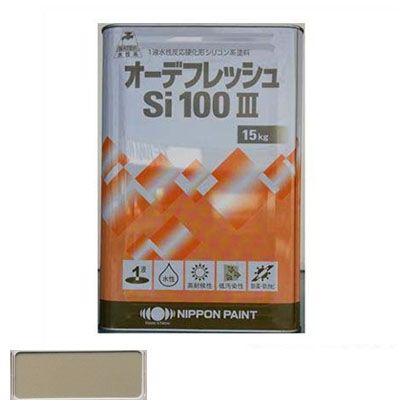 【送料無料】日本ペイント オーデフレッシュSi100III水性シリコン樹脂系上塗り塗料 15kg ND-210 0