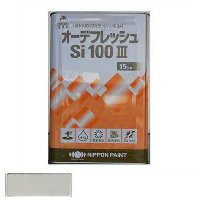 【送料無料】日本ペイント オーデフレッシュSi100III水性シリコン樹脂系上塗り塗料 15kg ND-400 0