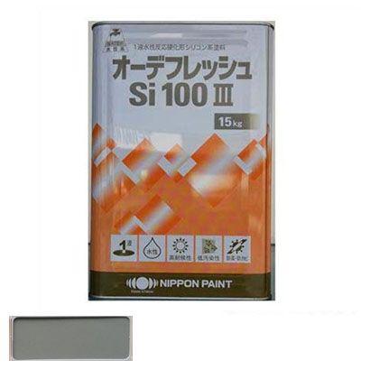 【送料無料】日本ペイント オーデフレッシュSi100III水性シリコン樹脂系上塗り塗料 15kg ND-401 0