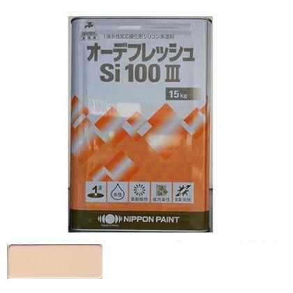【送料無料】日本ペイント オーデフレッシュSi100III水性シリコン樹脂系上塗り塗料 15kg ND-461 0