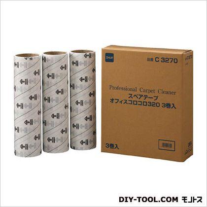 オフィスコロコロスペアテープ320mm(3巻入)   C3270 3 巻
