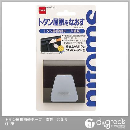 トタン屋根補修テープ 濃茶 70mm×1.2m M5201
