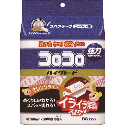 スペアテープハイグレードSC(3巻入)  160mm×60周巻 C4332 3 巻