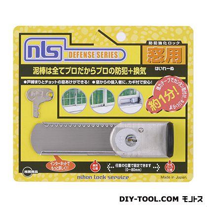 NLSはいれーぬ鍵付(ヨコ型パック)   DS-H-15