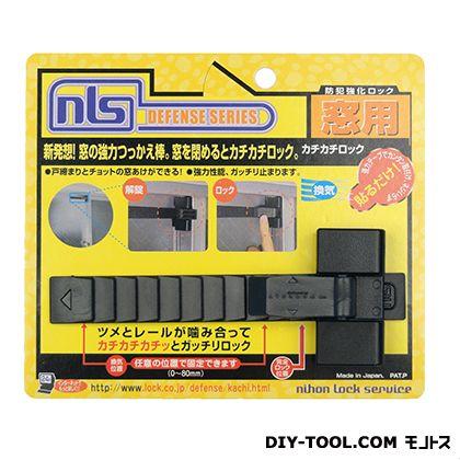日本ロックサービス NLSカチカチロック DS-KC-1