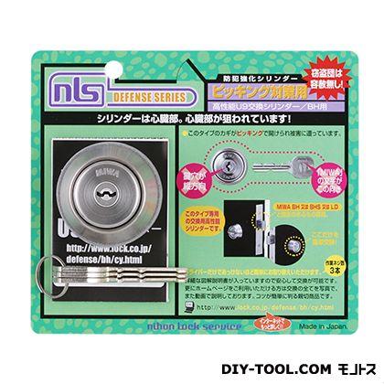 日本ロックサービス NLSU9交換用シリンダーBH用 BP-BH-U9