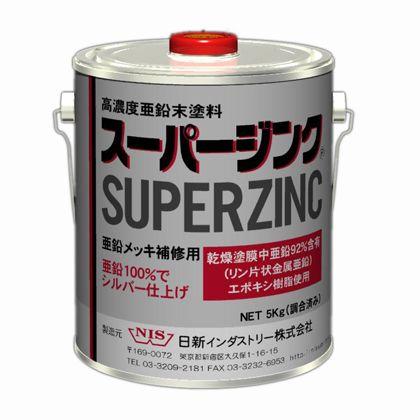 【送料無料】日新インダストリー スーパージンク シルバー 5kg