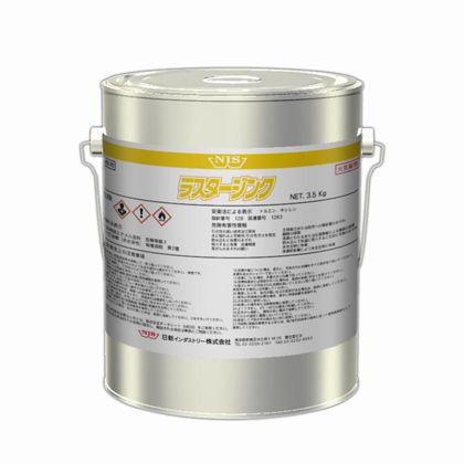 【送料無料】日新インダストリー ラスタージンク シルバー 3.5kg