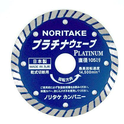 ノリタケ ダイヤモンドカッタースーパーリトルシリーズプラチナウェーブ 外径105mm厚み2.0mm穴径20mm