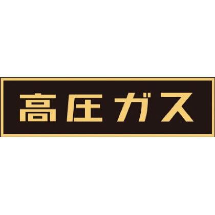 高圧ガス関係マグネット標識高圧ガス(蛍光)110×510mm車両用   043006