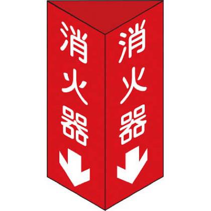 消防標識消火器↓三角柱タイプ240×80mm三角エンビ   013303