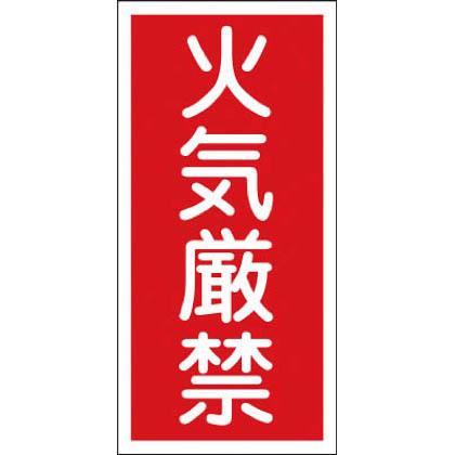 消防・危険物標識火気厳禁600×300mmエンビ   052001