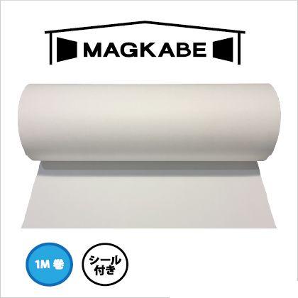 マグカベ 1m シール付き 白 横巾48cm、巻き1m、厚さ0.65mm magkabe-s1 1 本