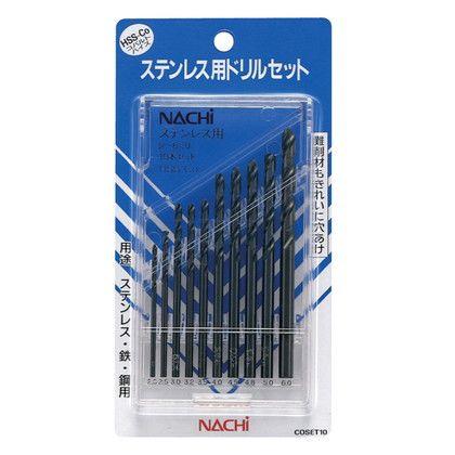 【送料無料】ナチ ステンレス用ドリルセット COSET10 10本組