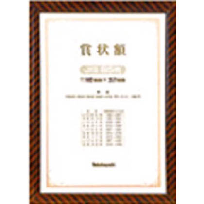 ナカバヤシ 木製賞状額/キンラック/JIS/B5 KW-100J-H