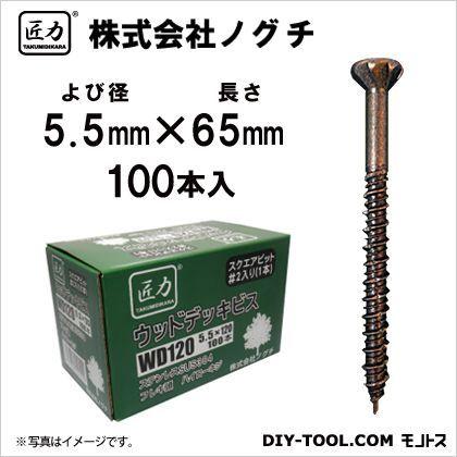 ステンウッドデッキビス ブロンズ 5.5mm×65mm WD65 100 本