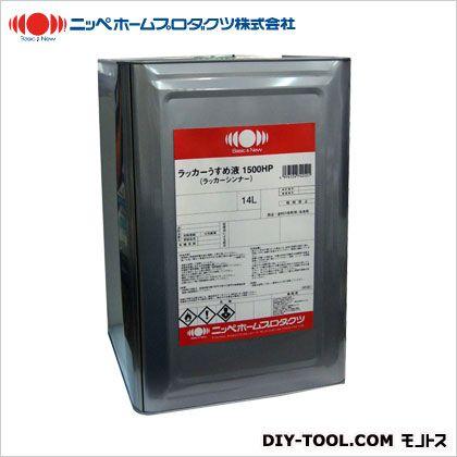 【送料無料】ニッペホーム ラッカーうすめ液(ラッカーシンナー) 1500HP 14L