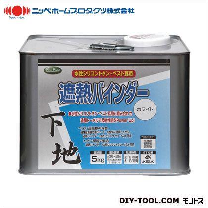 水性シリコントタン・ベスト瓦用遮熱塗料 専用遮熱バインダーホワイト ホワイト 5kg