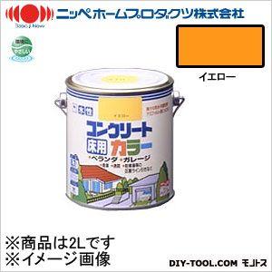 水性コンクリートカラー イエロー 2L