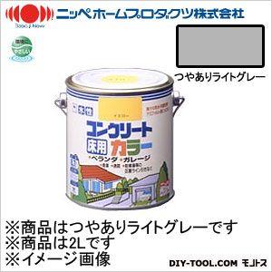 水性コンクリートカラー つやありライトグレー 2L