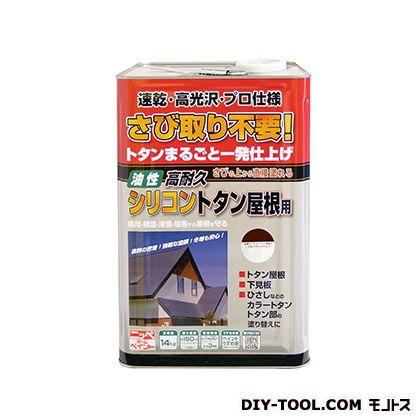 高耐久シリコントタン屋根用 こげ茶(ブラックチョコ) 14kg