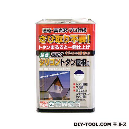 高耐久シリコントタン屋根用 なす紺(ナスコン) 14kg