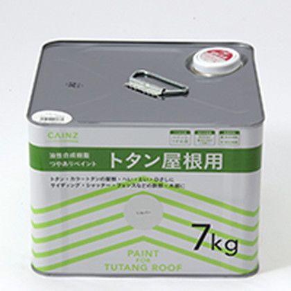 油性塗料 トタン屋根用 シルバー 7kg