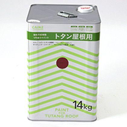 【送料無料】カインズ 油性塗料 トタン屋根用 テキサスレッド 14kg 0