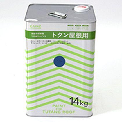 【送料無料】カインズ 油性塗料 トタン屋根用 エーゲブルー 14kg