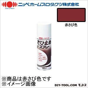 さび止めスプレー 赤サビ色 300ml