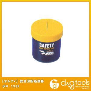 安全カッター刃折処理器ポキ   133K