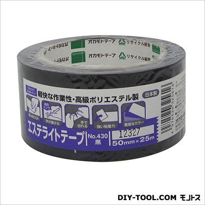 エステライト 黒 50mm×25M #430