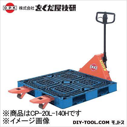 キャッチパレットトラック オレンジ×ブラック  CP-20L-140H