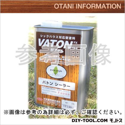大谷塗料 VATONFX/自然系木部用浸透型着色剤シーラー 1L