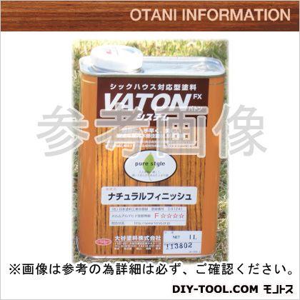 大谷塗料 VATONFX/自然系木部用浸透型着色剤ナチュラルフィニッシュ 1L