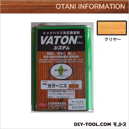 大谷塗料 VATON カラーニス クリヤー 0.7L