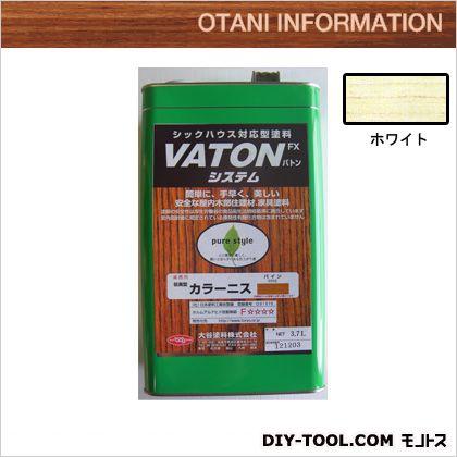 【送料無料】大谷塗料 VATONカラーニス ホワイト 3.7L