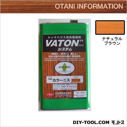 【送料無料】大谷塗料 VATONカラーニス ナチュラルブラウン 3.7L