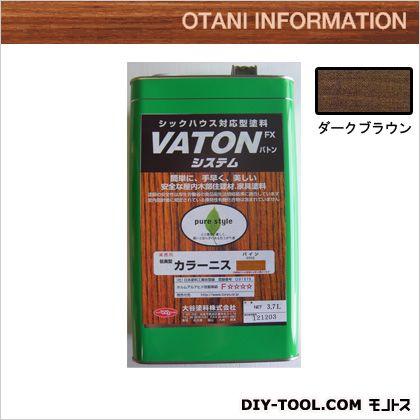 大谷塗料 VATONカラーニス ダークブラウン 3.7L
