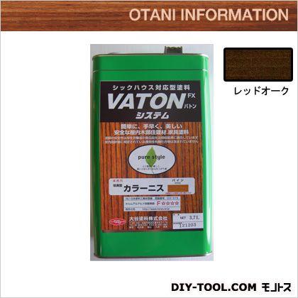 【送料無料】大谷塗料 VATONカラーニス レッドオーク 3.7L